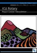 ニューズレター(October 2011Volume4 Issue1)